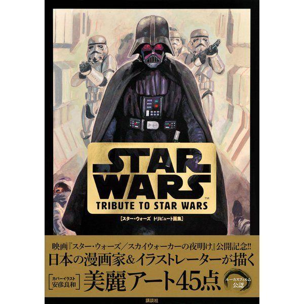 Tribute to Star Wars, Star Wars Manga